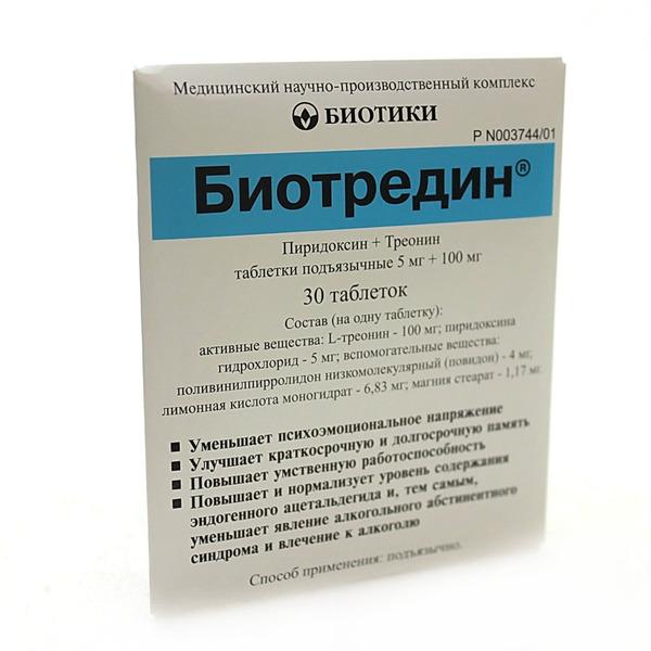 Купить Биотредин в Новосибирске, Хабаровске, Владивостоке, Находке ...