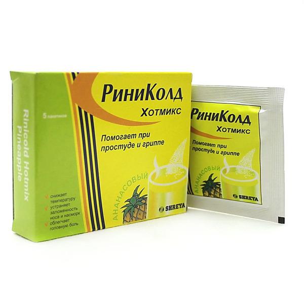 Риниколд хотмикс по цене от 117. 00 рублей, купить в аптеках.