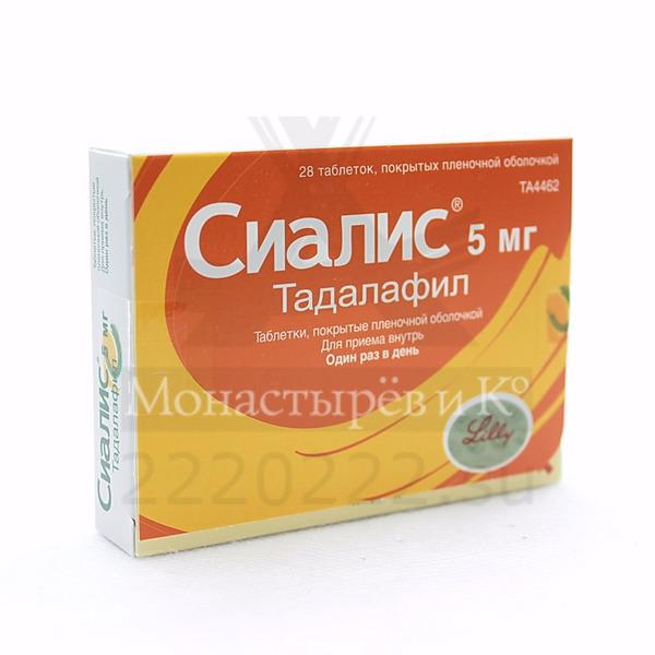 Сиалис цена в аптеках барнаула