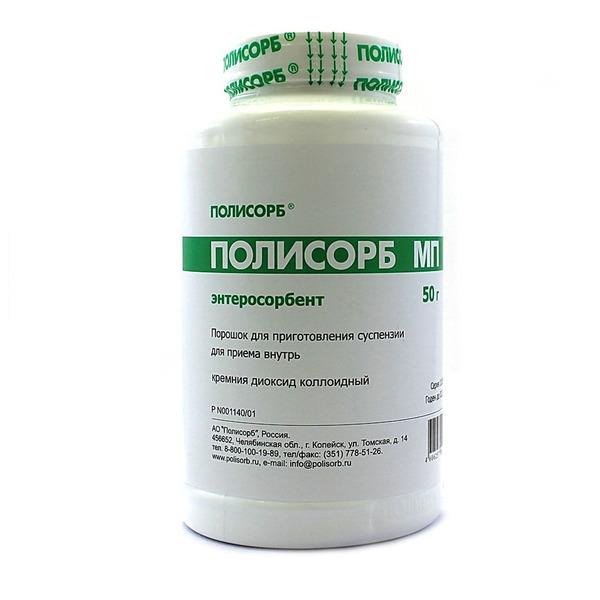 Купить Полисорб МП в Новосибирске, Хабаровске, Владивостоке ...