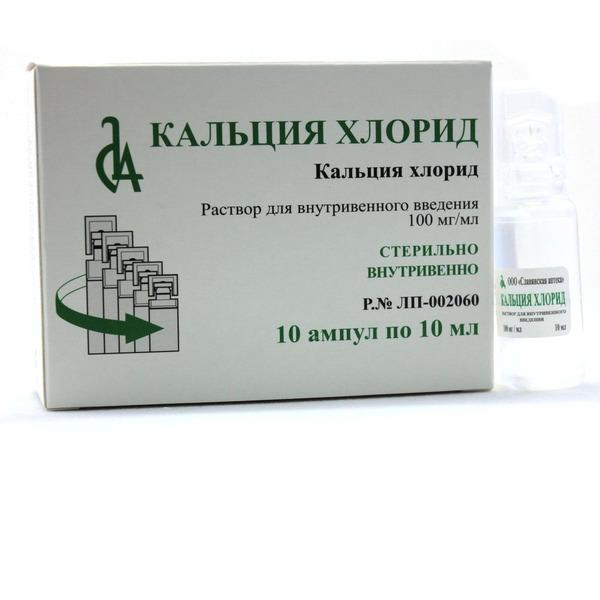 кальция хлорид при аллергии прием